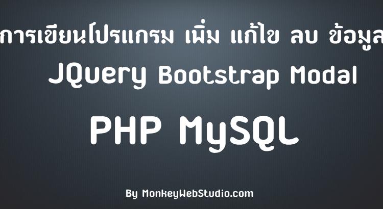 การเขียนโปรแกรม เพิ่ม แก้ไข ลบ ข้อมูล PHP MySQL Jquery