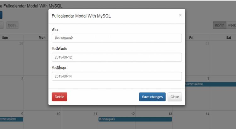 การใช้งาน Fullcalendar2 with Bootstrap Modal And MySQL