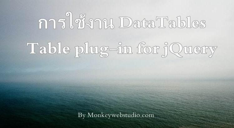 การใช้งาน DataTable