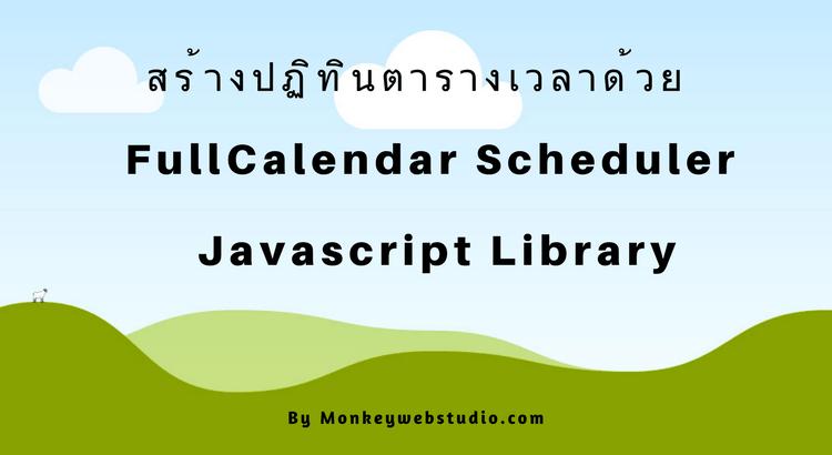 สร้าง ปฏิทินตารางเวลา ด้วย FullCalendar Scheduler Javascript Library