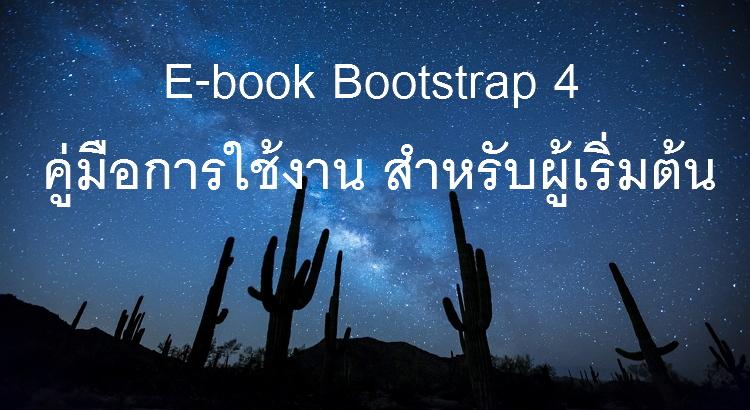 เริ่มต้นใช้งาน Bootstrap 4 สำหรับผู้เริ่มต้น