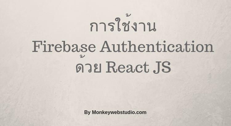 การใช้งาน Firebase Authentication ด้วย React JS
