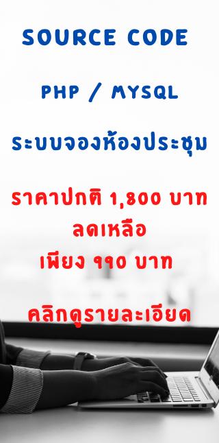 phpmysql_room.png